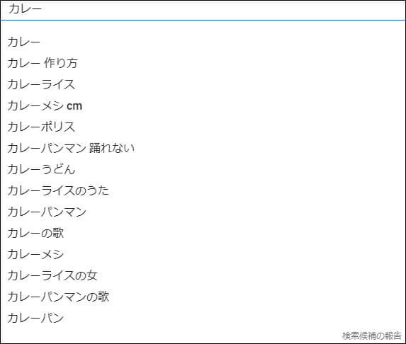 YouTubeサジェスト(PC検索)「カレー」